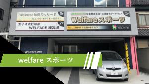 welfareスポーツ